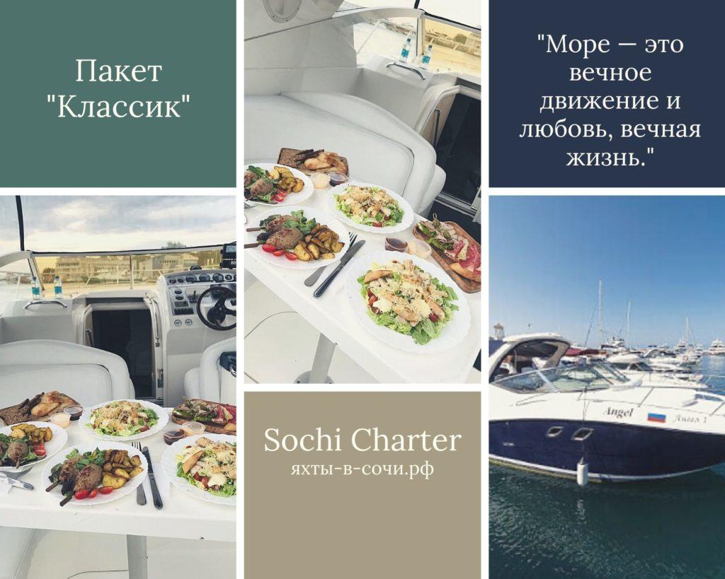 """Ужин на яхте в Сочи """"Классик"""""""