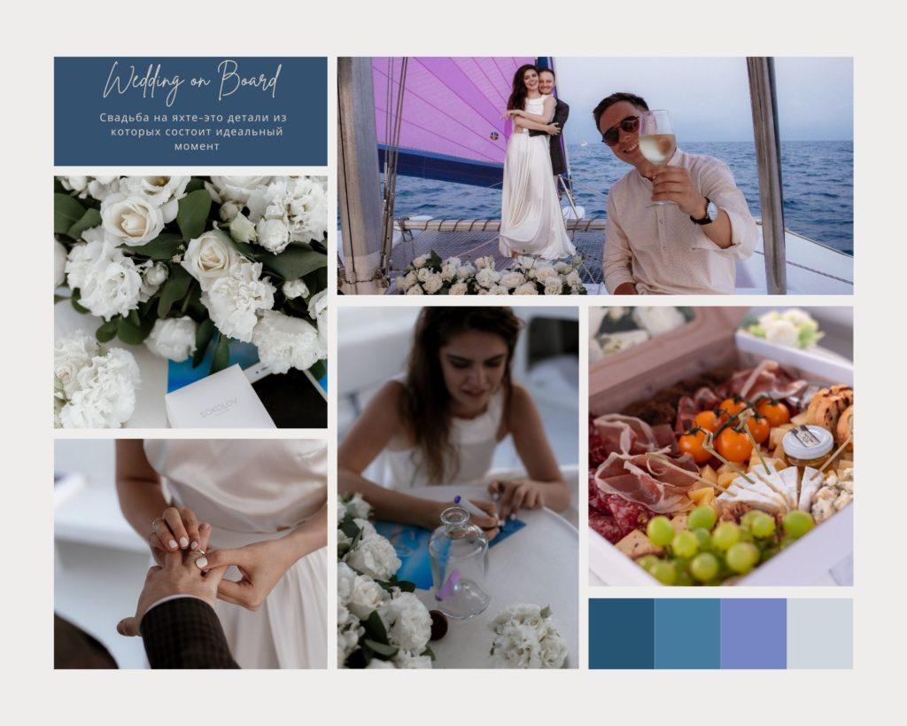 Свадьба на яхте в Сочи