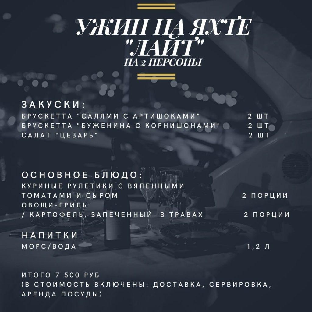 """Ужин на яхте в Сочи """"Лайт"""""""