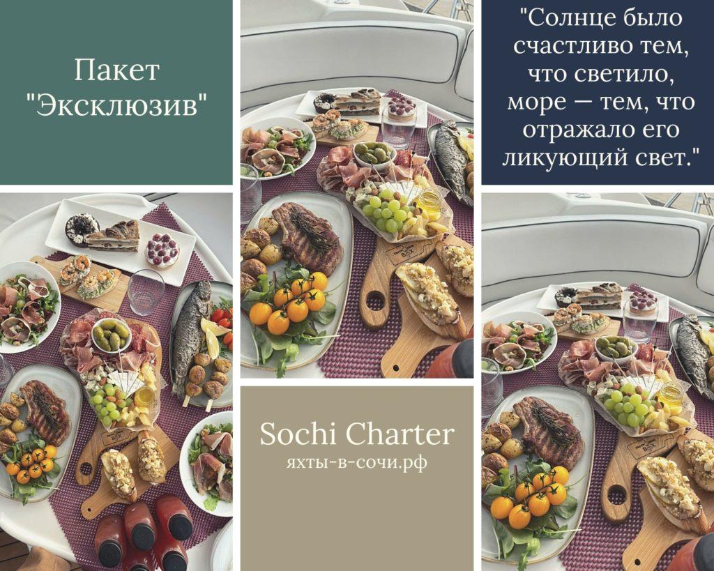 """Ужин на яхте в Сочи """"Эксклюзив"""""""