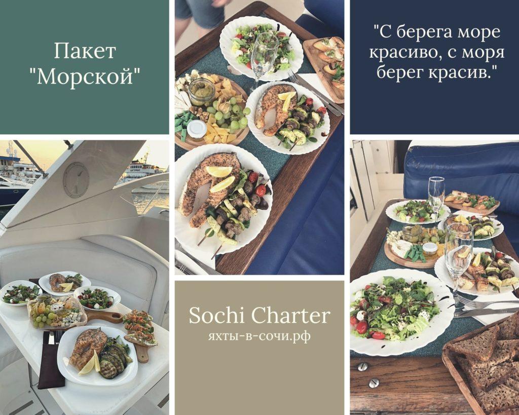 """Ужин на яхте в Сочи """"Морской"""""""