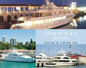 Яхта Путина Олимпия