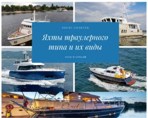 Стальные яхты траулерного типа